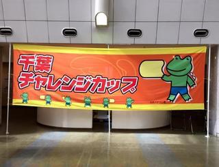 2015千葉チャレ.jpg