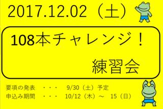 2017 108本チャレンジ日程.png
