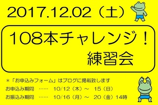 2017 108本チャレンジ日程2.png