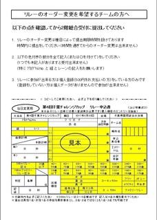 2017 千葉チャレ リレーオーダー変更用紙説明.jpg