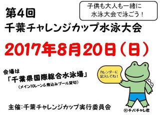 2017 千葉チャレ告知1.jpg