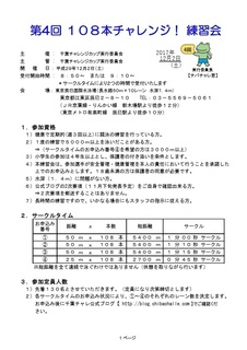 2017 108本チャレンジ要項No1.jpg