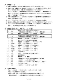 2017 108本チャレンジ要項No2.jpg