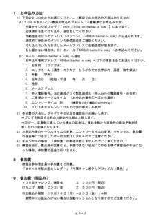 2017 108本チャレンジ要項No3.jpg