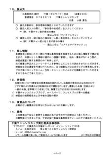 2017 108本チャレンジ要項No4.jpg