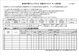 2017千葉チャレ 申込書(書式4).png