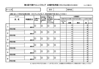 2017千葉チャレ 申込書(書式5).png