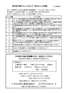 2017千葉チャレ 申込書(書式6).png