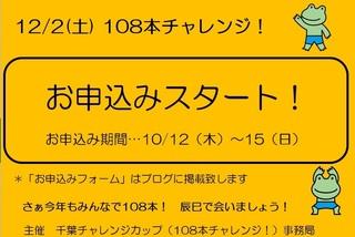 2017年 108本お申込みスタート.jpg