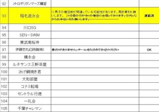 20180625 チーム連絡事項6.jpg