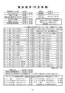 2018 第5回 競技時間(予定).jpg