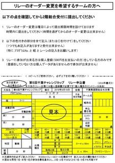 2018千葉チャレ リレーオーダー変更 書式3.jpg