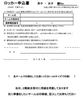 2018千葉チャレ ロッカー貸し出し.jpg
