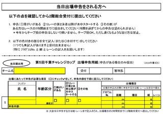 2018千葉チャレ 申告 書式5.jpg