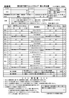 2018年 第5回千葉チャレ 申込書式2-役員.jpg