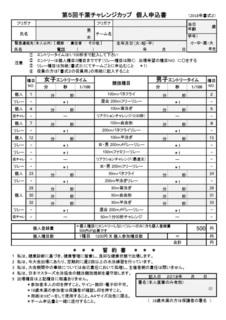 2018年 第5回千葉チャレ 申込書式2.jpg