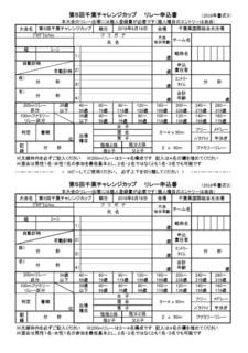 2018年 第5回千葉チャレ 申込書式3.jpg