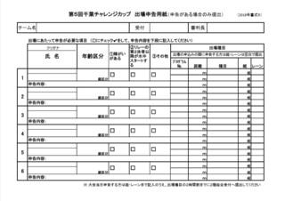 2018年 第5回千葉チャレ 申込書式5.jpg