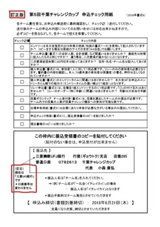 2018年 第5回千葉チャレ 申込書式6 訂正版 赤.jpg