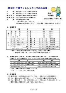 2018年 第5回千葉チャレ要項P1.jpg