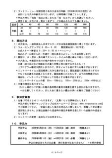 2018年 第5回千葉チャレ要項P4.jpg
