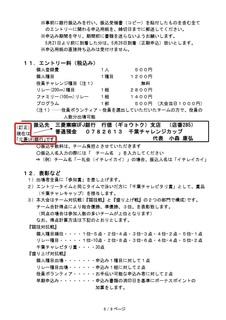 2018年 第5回千葉チャレ要項P5 訂正版 赤.jpg
