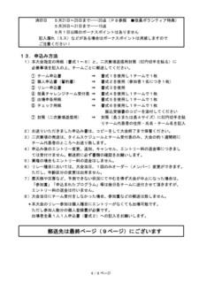 2018年 第5回千葉チャレ要項P6.jpg
