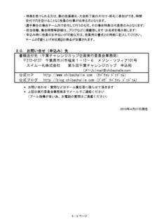 2018年 第5回千葉チャレ要項P9.jpg