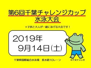 2019千葉チャレ 日程.jpg