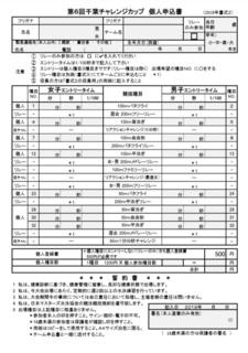 2019千葉チャレ JPEG書式2 修正.jpg