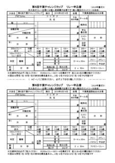 2019千葉チャレ JPEG書式3.jpg