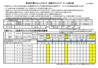 2019千葉チャレ JPEG書式4 修正.jpg