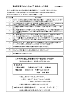 2019千葉チャレ JPEG書式6.jpg