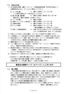 2019千葉チャレ JPEG要項P6  8ページ.jpg