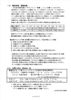 2019千葉チャレ JPEG要項P8 最終.jpg