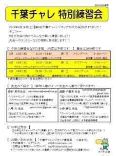 2019特別練習会.jpg