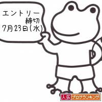 千葉チャレ君ブログランキング.jpg