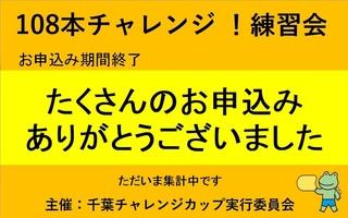 本日お申込み終了!.jpg