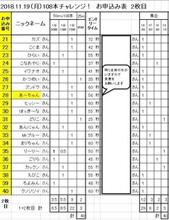 申込み21-40人目.jpg