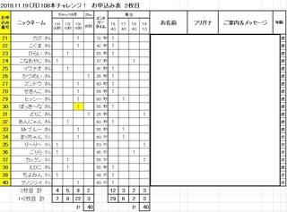 申込み21-40人目 最終1026.jpg