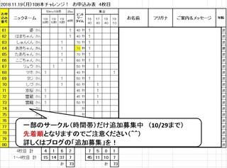 申込み61-73人目 最終1028 追加.jpg