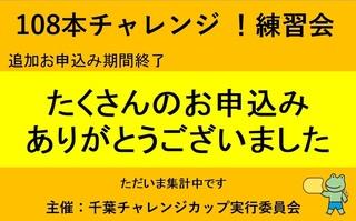 追加お申込み終了!.jpg