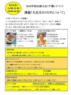 JPEG2018千葉短水路大会イベント.jpg