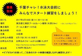 20170818 スタート練習.jpg