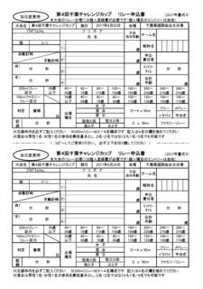 2017 千葉チャレ リレーオーダー変更用紙.jpg