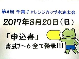 2017千葉チャレ 申込書 発表.JPG