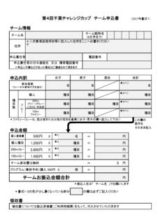 2017千葉チャレ 申込書(書式1).png