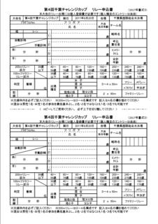 2017千葉チャレ 申込書(書式3).png