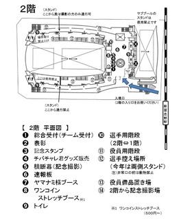 2017千葉チャレ 見取り図2階.jpg