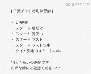 201906 千葉チャレ特別練習会3.jpg